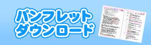 子育て支援イベントパンフレットダウンロード