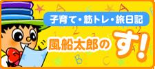 風船太郎のす!子育て・筋トレ・旅日記