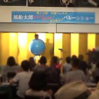 京都府舞鶴市・ホテルマーレTAKATAの夕遊フェスタ 〜 イベント出張企画報告 〜