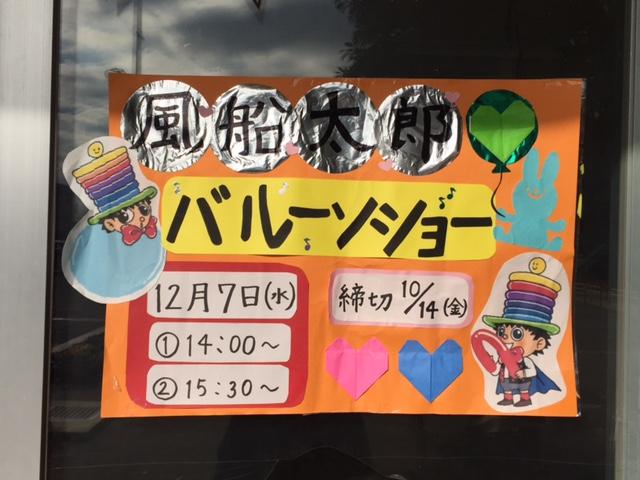 藤が丘幼稚園-3